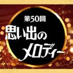 NHK夏の紅白2018の司会や出演者は?曲順と時間タイムテーブルも。