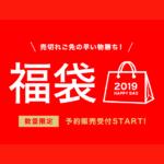 【2019年福袋】中身のネタバレ画像特集!1番予約するべきブランドは?