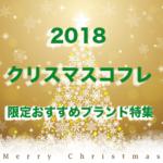 【クリスマスコフレ2018】おすすめブランド特集&限定アイテム一覧