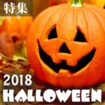 2018年ハロウィン特集!人気のパレードからコスプレ衣装の作り方まで。イベントも!