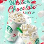 ホワイトチョコレートスノーフラペはいつまで?カロリーとカスタマイズも。
