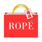 ROPE(ロペ)福袋2019中身ネタバレ、予約や発売日は?通販と口コミも。