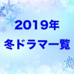2019年1月冬ドラマ一覧、キャストやあらすじと主題歌。おすすめは?