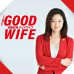 グッドワイフ【日本版】キャストやあらすじは?原作ネタバレと感想も。