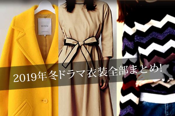 家売るオンナの逆襲衣装【北川景子】服やバッグ、アクセサリーのブランドは?