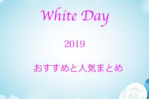ホワイトデー2019年のお返しはお菓子以外でジェラピケやアクセサリーも。