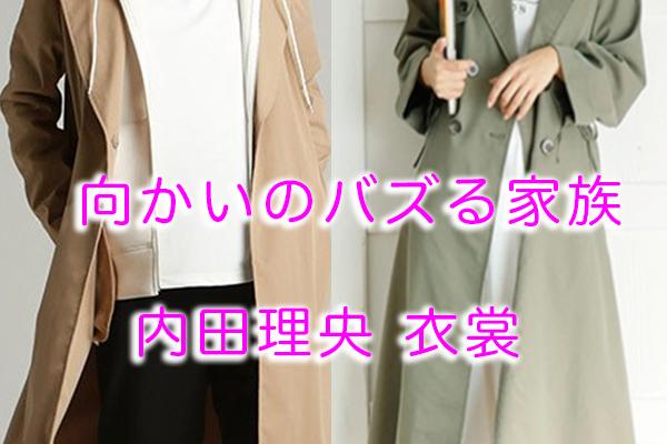 わたし定時で帰ります衣装【吉高由里子】服やバッグのブランドは?