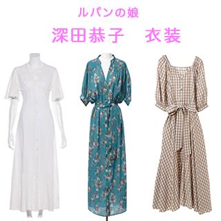 ルパンの娘衣装【深田恭子】服やバッグ、アクセサリーのブランドは?通販で購入も。