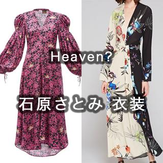 ヘブン衣装【石原さとみ】服やバッグ、アクセサリーのブランドは?通販で購入も。