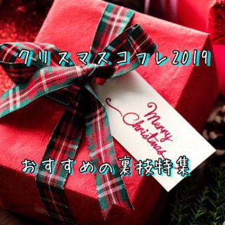 ルナソルクリスマスコフレ2019の予約と発売日!ネット通販も。