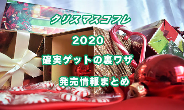 キールズのクリスマスコフレ2019発売日と予約方法は?通販情報も。