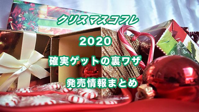 【クリニーク】クリスマスコフレ2020最新情報/予約&発売日&通販